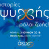 Εκδήλωση της ΑΚΟΣ με τίτλο «Ιστορίες ψυχής, ρόλοι ζωής»